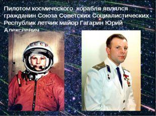 Пилотом космического корабля являлся гражданин Союза Советских Социалистическ