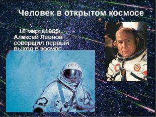 Человек в открытом космосе 18 марта1965г. Алексей Леонов совершил первый вых