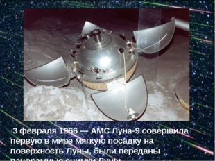 3 февраля 1966 — АМС Луна-9 совершила первую в мире мягкую посадку на поверх