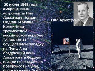 20 июля 1969 года американские астронавты Нил Армстронг, Эдвин Олдрин и Майк