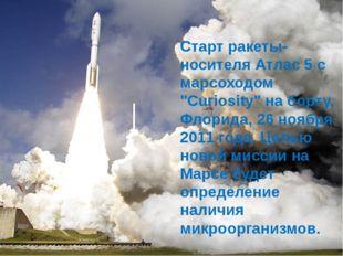 "Старт ракеты-носителя Атлас 5 с марсоходом ""Curiosity"" на борту, Флорида, 26"