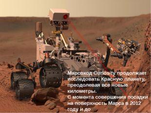 Марсоход Curiosity продолжает исследовать Красную планету, преодолевая все но