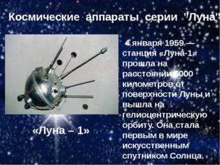 "«Луна – 1» Космические аппараты серии ""Луна"" 4 января 1959 — станция «Луна-1»"