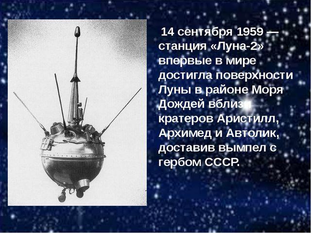 14 сентября 1959 — станция «Луна-2» впервые в мире достигла поверхности Луны...