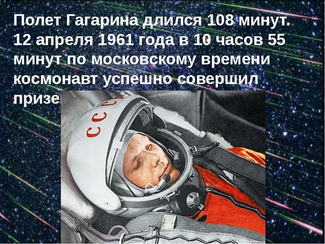 Полет Гагарина длился 108 минут. 12 апреля 1961 года в 10 часов 55 минут по м...