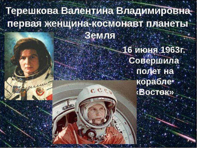 Терешкова Валентина Владимировна первая женщина-космонавт планеты Земля 16 ию...