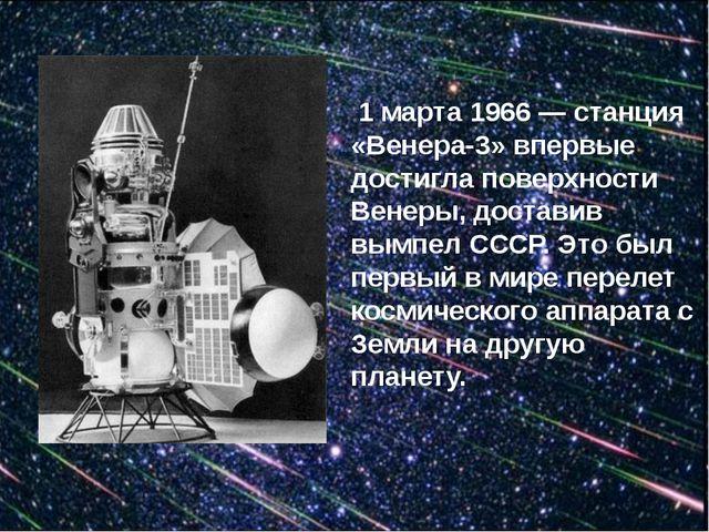 1 марта 1966 — станция «Венера-3» впервые достигла поверхности Венеры, доста...