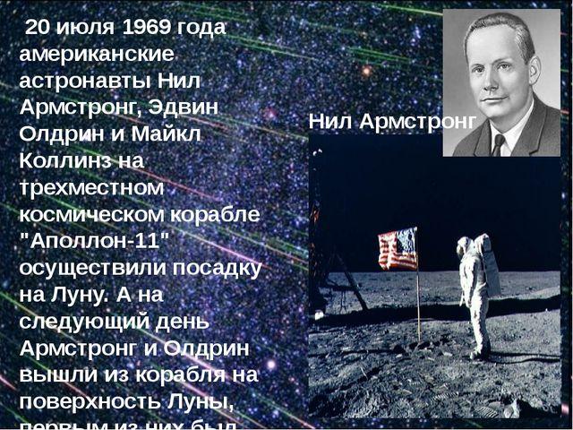 20 июля 1969 года американские астронавты Нил Армстронг, Эдвин Олдрин и Майк...
