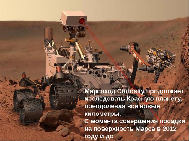 Марсоход Curiosity продолжает исследовать Красную планету, преодолевая все но...