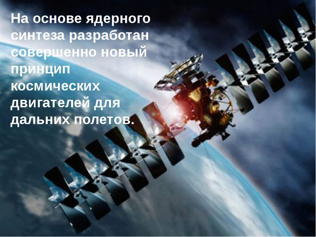На основе ядерного синтеза разработан совершенно новый принцип космических дв...