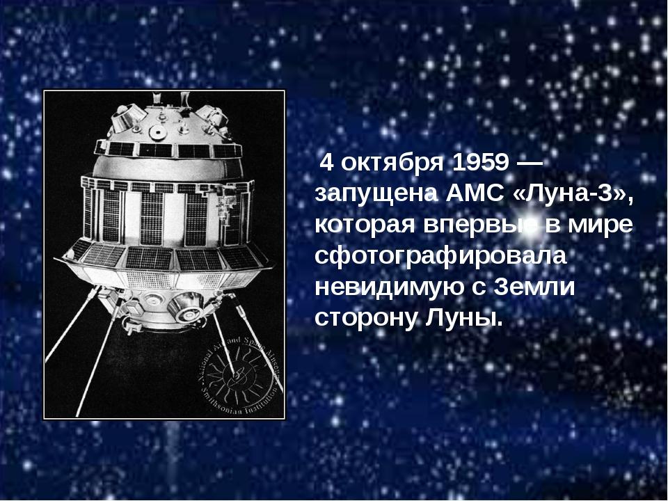 4 октября 1959 — запущена АМС «Луна-3», которая впервые в мире сфотографиров...