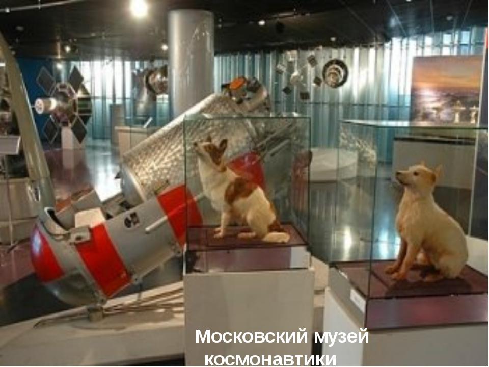 Московский музей космонавтики