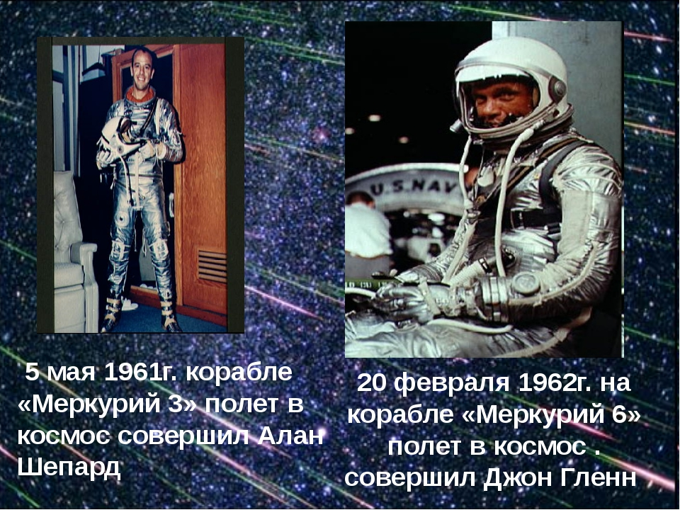 5 мая 1961г. корабле «Меркурий 3» полет в космос совершил Алан Шепард 20 фев...