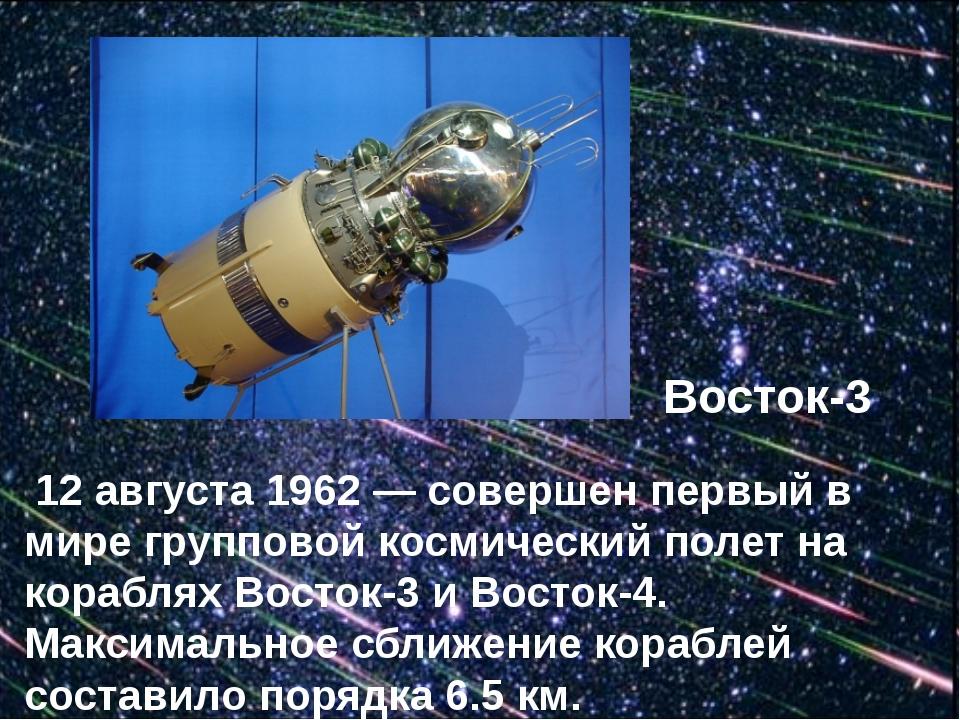 12 августа 1962 — совершен первый в мире групповой космический полет на кора...