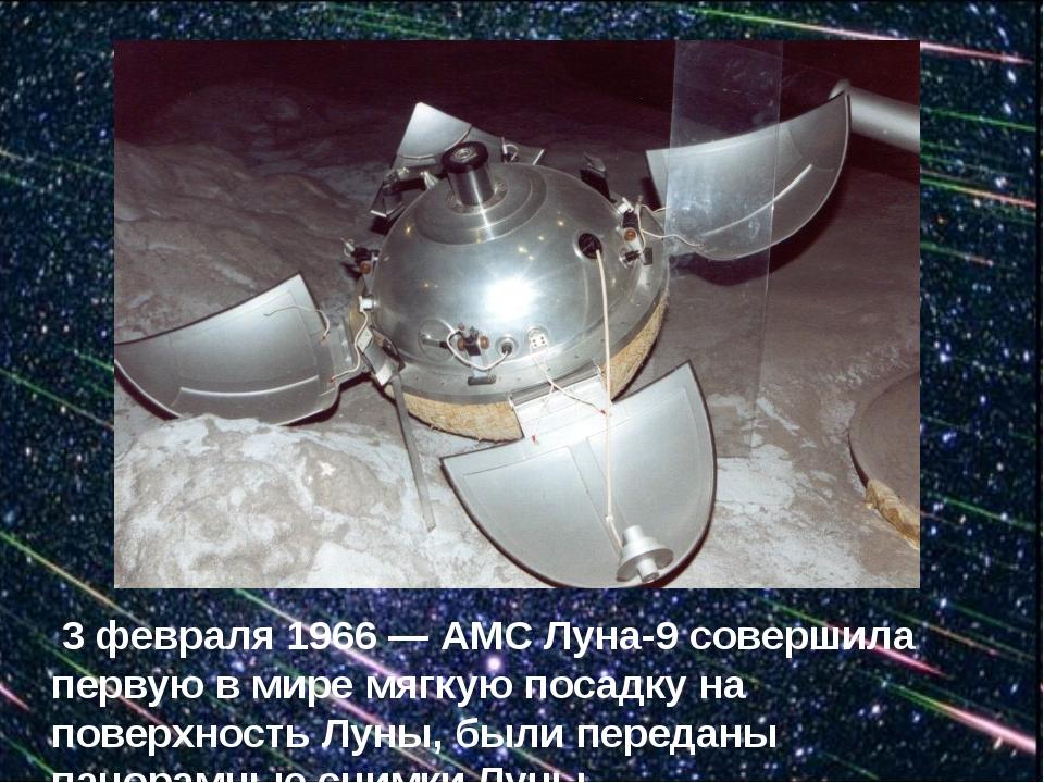 3 февраля 1966 — АМС Луна-9 совершила первую в мире мягкую посадку на поверх...