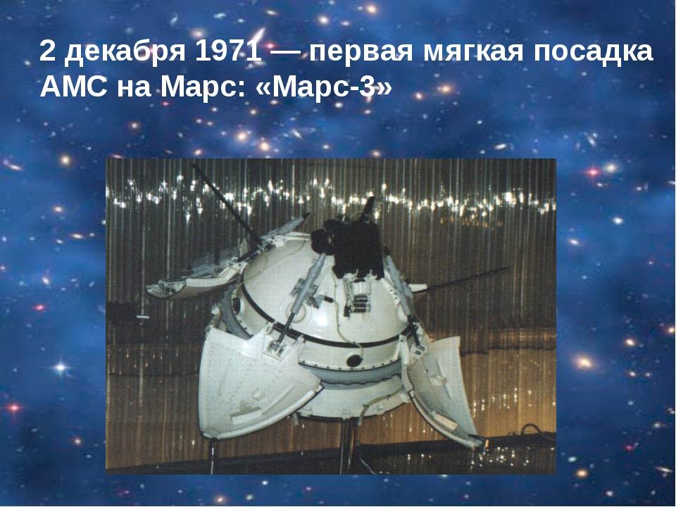 2 декабря 1971 — первая мягкая посадка АМС на Марс: «Марс-3»