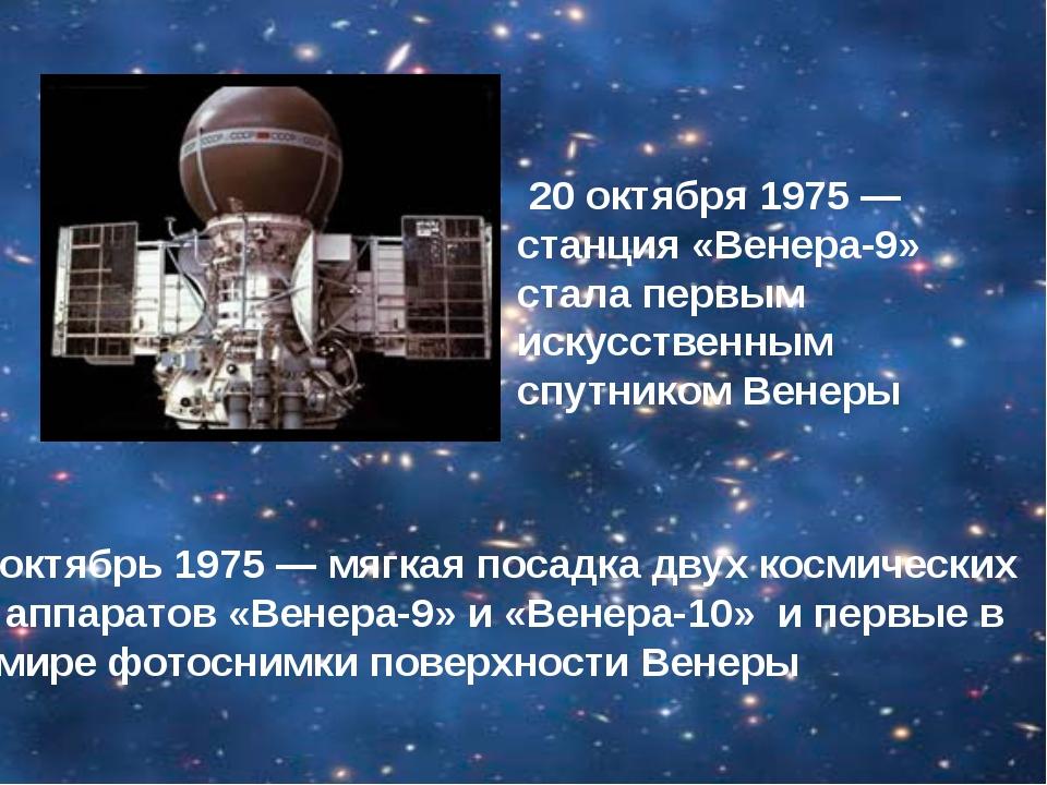 20 октября 1975 — станция «Венера-9» стала первым искусственным спутником Ве...