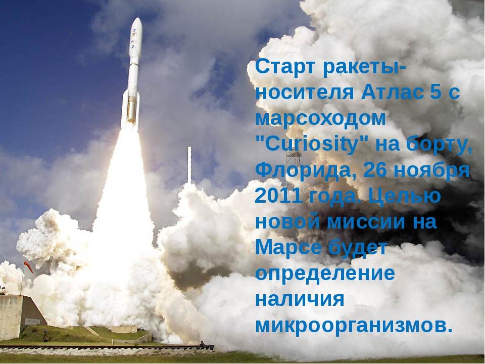 "Старт ракеты-носителя Атлас 5 с марсоходом ""Curiosity"" на борту, Флорида, 26..."