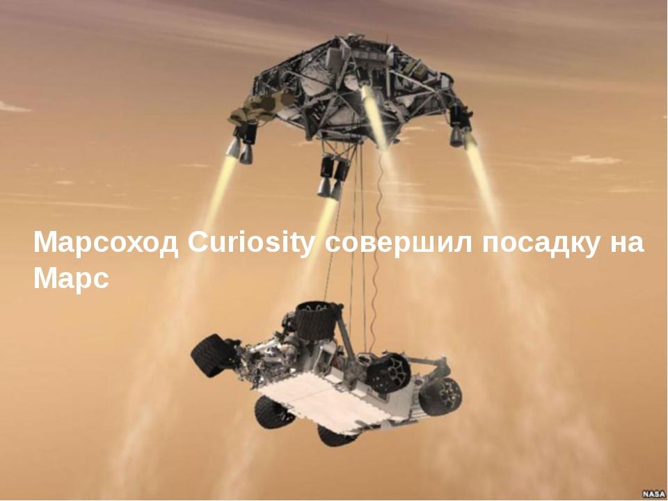 Марсоход Curiosity совершил посадку на Марс