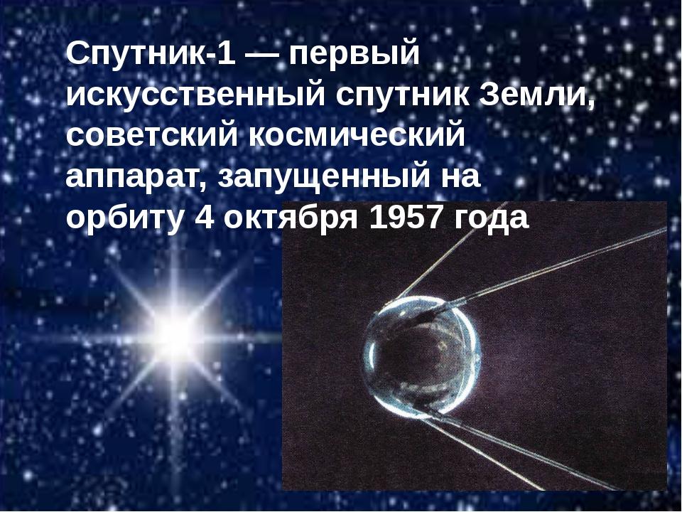 Спутник-1 — первый искусственный спутник Земли, советский космический аппарат...