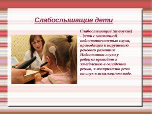 Слабослышащие дети Слабослышащие (тугоухие) - дети с частичной недостаточност