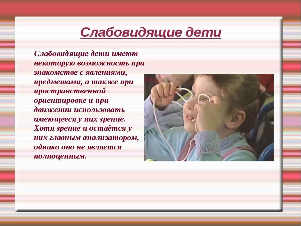 Слабовидящие дети Слабовидящие дети имеют некоторую возможность при знакомств...