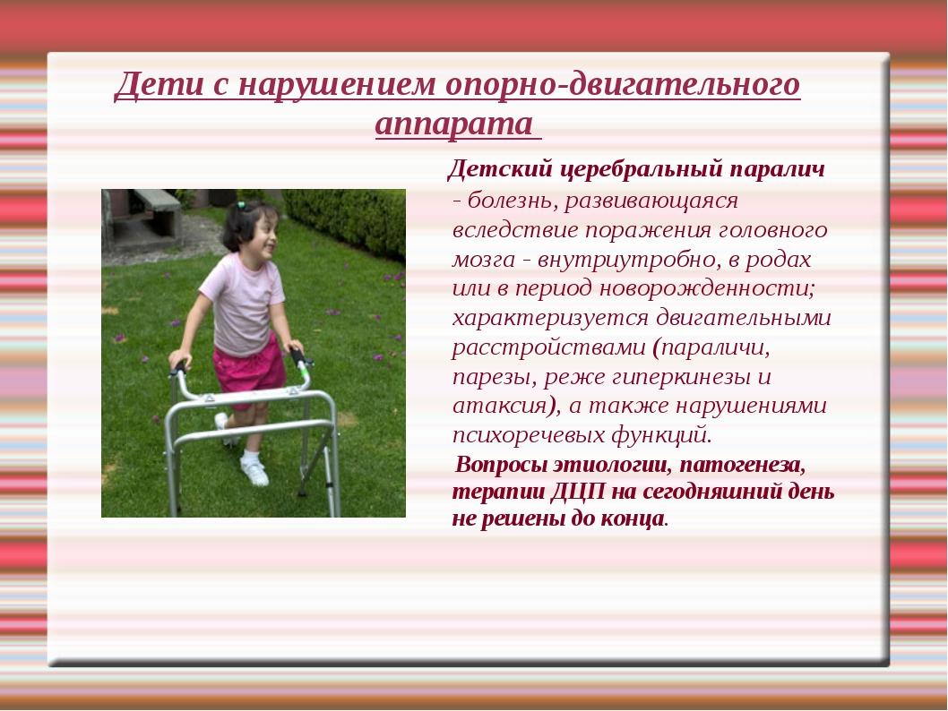 Дети с нарушением опорно-двигательного аппарата Детский церебральный паралич...