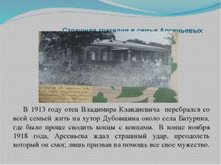 Страшная трагедия в семье Арсеньевых В 1913 году отец Владимира Клавдие