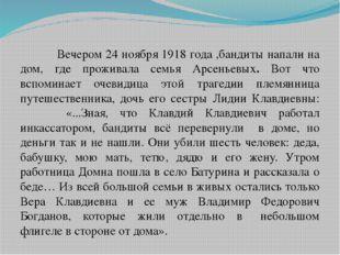 Вечером 24 ноября 1918 года ,бандиты напали на дом, где проживала семья Арсе