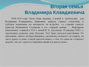 Вторая семья Владимира Клавдиевича 1918-1919 годы- были очень трудные, а поро
