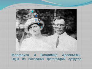 Маргарита и Владимир Арсеньевы. Одна из последних фотографий супругов