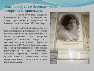 Жизнь родных и близких после смерти В.К. Арсеньева В июле 1930 года Владимир