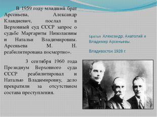 БратьяАлександр, Анатолий и Владимир Арсеньевы. Владивосток 1928 г. В 1959