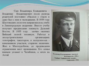 Сын Владимира Клавдиевича – Владимир Владимирович после развода родителей по