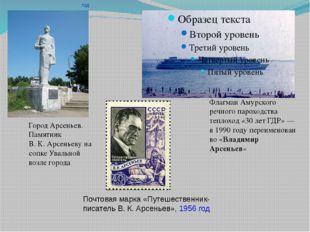 Город Арсеньев. Памятник В.К.Арсеньеву на сопке Увальной возле города Флаг