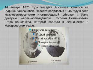 14 января 1870 года Клавдий Арсеньев женился на Руфине Кашлачевой. Невеста ро