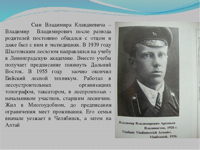 Сын Владимира Клавдиевича – Владимир Владимирович после развода родителей по...