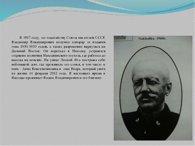 В 1957 году, по ходатайству Союза писателей СССР, Владимир Владимирович полу...