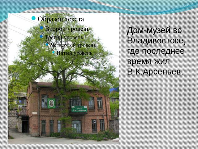 Дом-музей во Владивостоке, где последнее время жил В.К.Арсеньев.