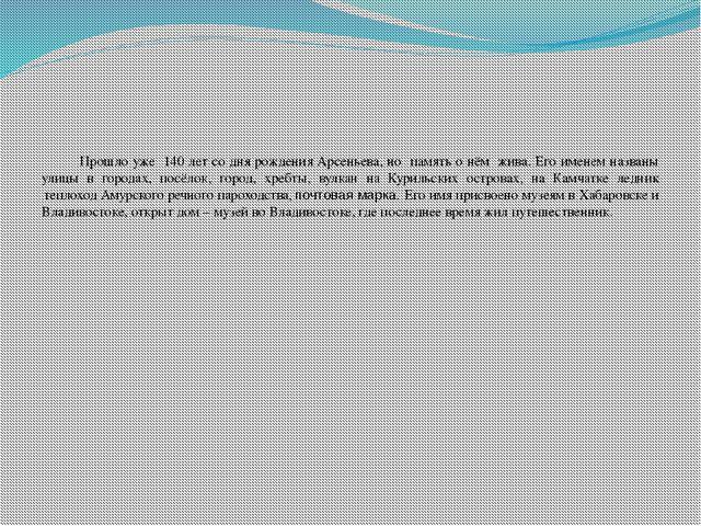 Прошло уже 140 лет со дня рождения Арсеньева, но память о нём жива. Его имен...