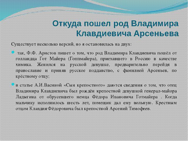Откуда пошел род Владимира Клавдиевича Арсеньева Существует несколько версий,...