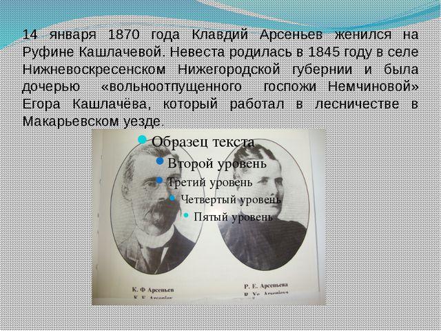 14 января 1870 года Клавдий Арсеньев женился на Руфине Кашлачевой. Невеста ро...