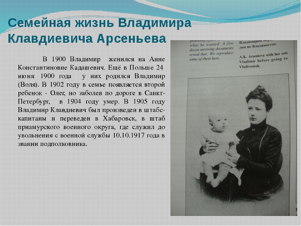 Семейная жизнь Владимира Клавдиевича Арсеньева В 1900 Владимир женился на Анн...