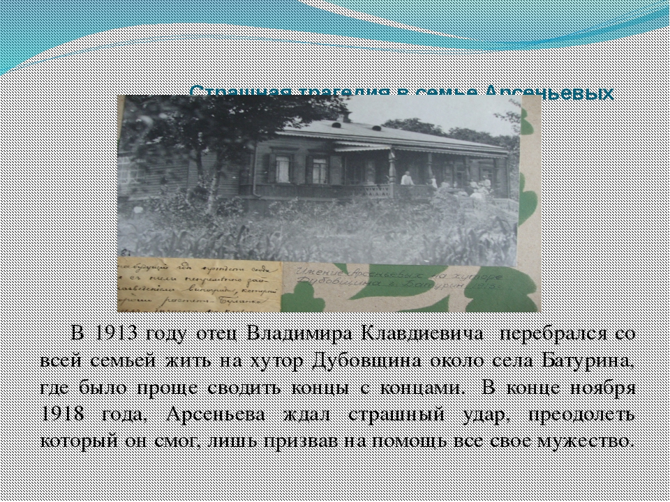 Страшная трагедия в семье Арсеньевых В 1913 году отец Владимира Клавдие...