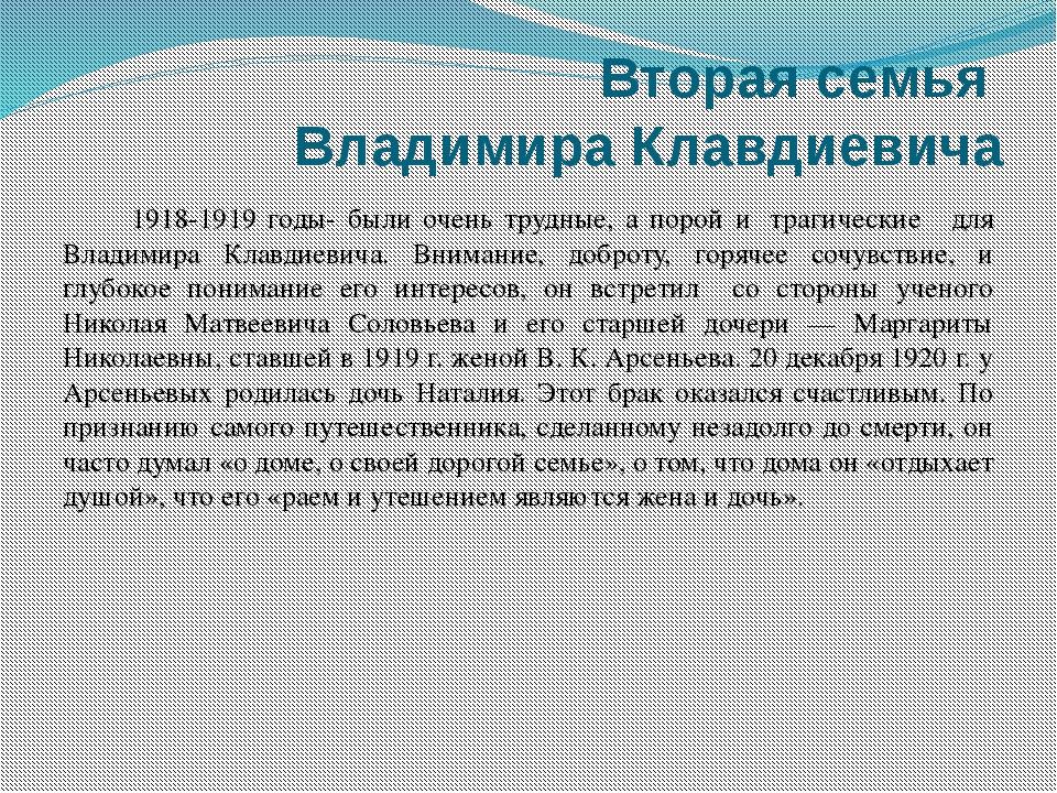 Вторая семья Владимира Клавдиевича 1918-1919 годы- были очень трудные, а поро...