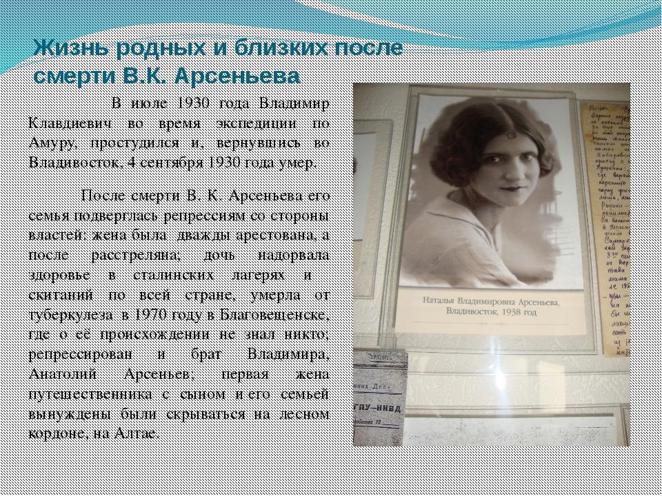 Жизнь родных и близких после смерти В.К. Арсеньева В июле 1930 года Владимир...