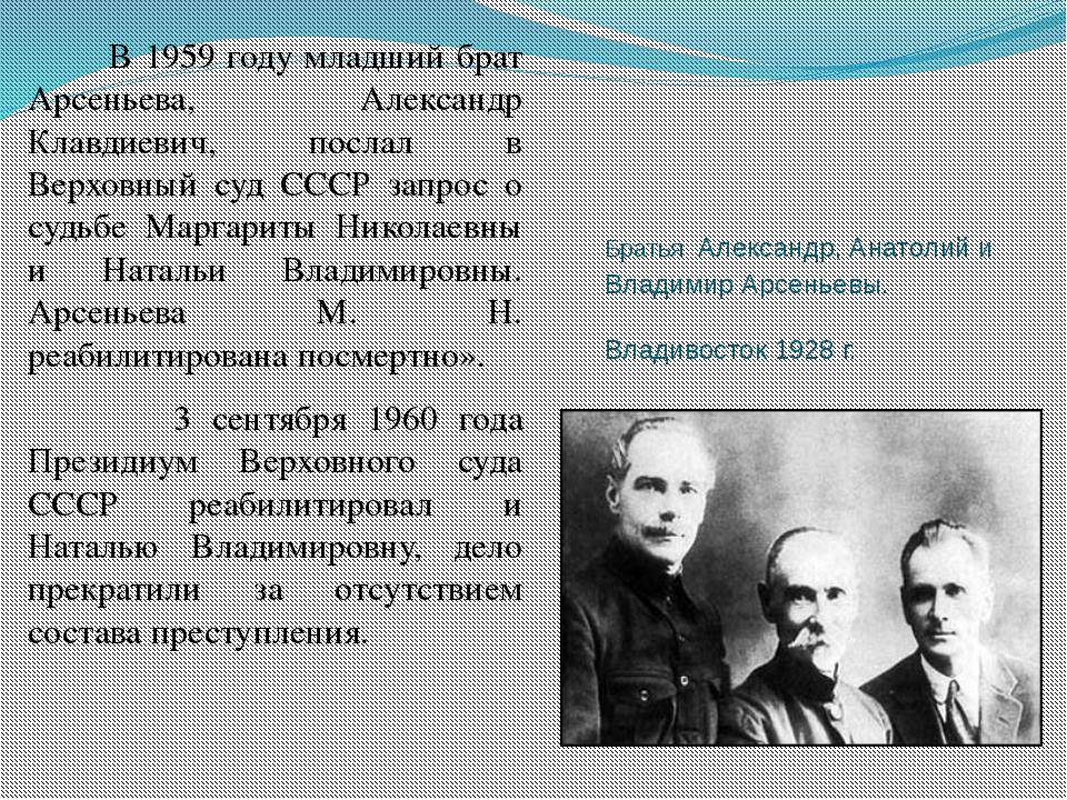 БратьяАлександр, Анатолий и Владимир Арсеньевы. Владивосток 1928 г. В 1959...