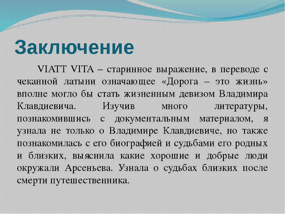 Заключение VIATT VITA – старинное выражение, в переводе с чеканной латыни озн...