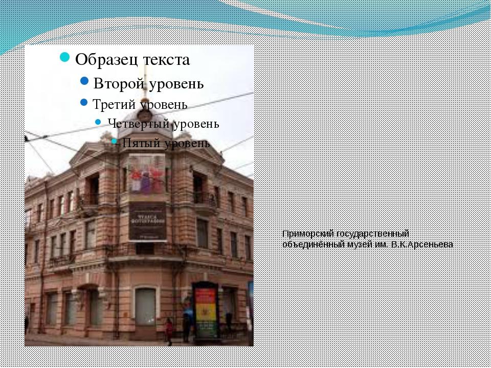 Приморский государственный объединённый музей им. В.К.Арсеньева