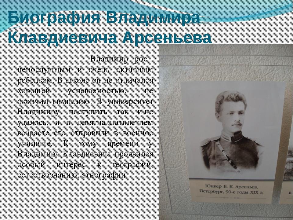 Биография Владимира Клавдиевича Арсеньева Владимир рос непослушным и очень ак...